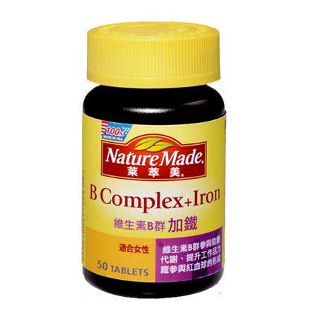 NatureMade萊萃美維生素B群加鐵50錠(適合女性)