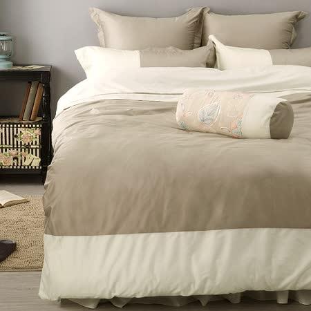 LITA麗塔 波隆那-米色303織精梳棉床包兩用被套枕套四件式-雙人特大