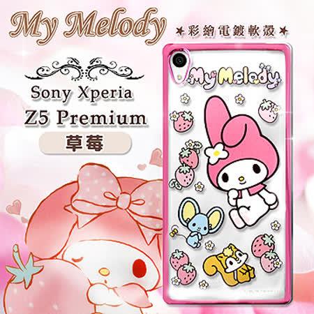 三麗鷗授權正版 My Melody 美樂蒂  Sony Xperia Z5 Premium 5.5吋 超透光電鍍彩繪軟式手機殼(草莓)