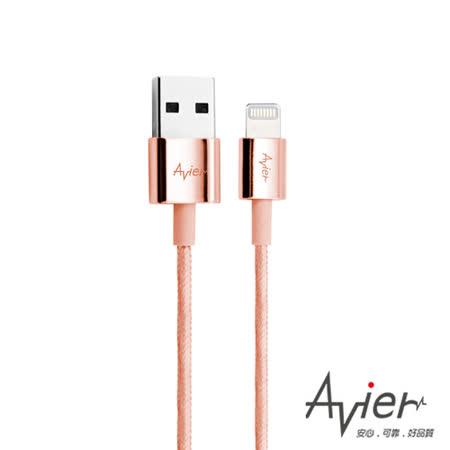 Avier Line Pro (Lightning) 極速鋅合金編織傳輸充電線-玫瑰金