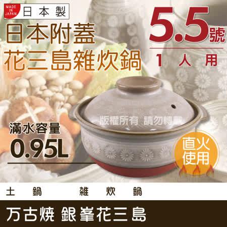 【勸敗】gohappy快樂購【萬古燒】日本製Ginpo銀峯花三島耐熱雜炊鍋-5.5號(適用1人)價錢go happy tw