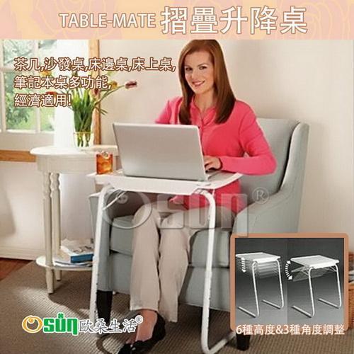 Osun 摺疊升降桌 ~白色