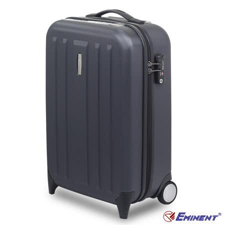 【EMINENT 雅仕】萬國行李箱/登機箱 20吋 輕量硬殼行李箱/登機箱 (KG22 炭灰)
