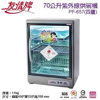 友情牌 友情59.4公升紫外線烘碗機PF-657 ( 四層、微電腦 )