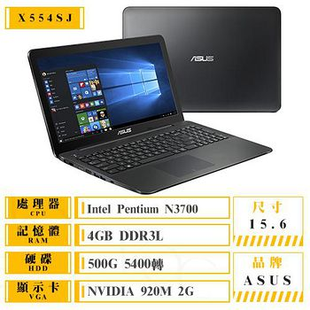 ASUS X554SJ-0027KN3700 15.6吋/四核心N3700/NV920 2G獨顯 超值文書筆電 送32G隨身碟3.0+鍵盤膜+清潔組好禮組