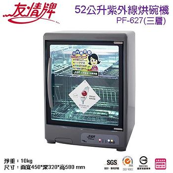 友情牌 友情47.2公升紫外線烘碗機PF-627 ( 三層、微電腦 )