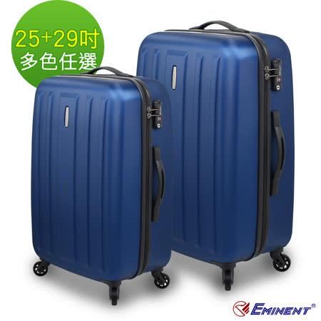 【EMINENT雅仕】萬國行李箱 25吋+29吋 輕量硬殼旅行箱(多色任選)
