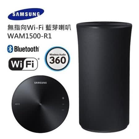 【Samsung 三星】WAM1500(R1) 360度無指向Wi-Fi藍牙音響 公司貨