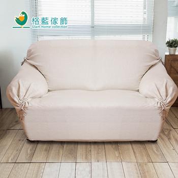 【格藍】歐菈彈性厚布沙發套1+2+3人座