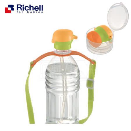 日本《Richell-利其爾》寶寶外出用吸管蓋-附揹帶【寶特瓶專用】