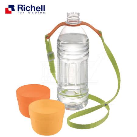 日本《Richell-利其爾》寶特瓶專用雙層杯-附揹帶