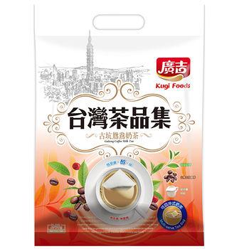 台灣茶品集古坑鴛鴦奶茶20g*12