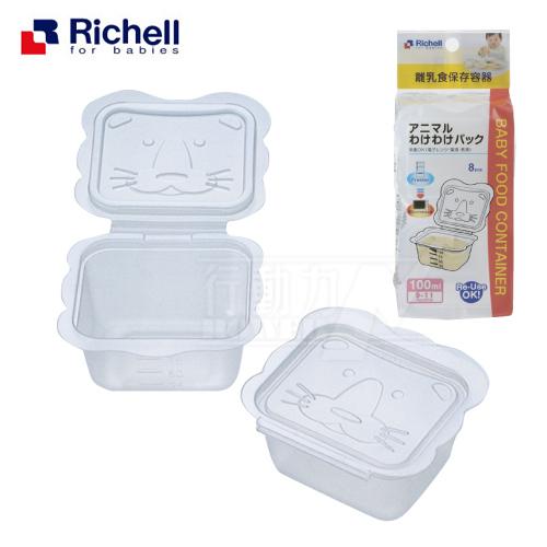 ~Richell~利其爾~卡通型副食品分裝盒~100ML^~8個~