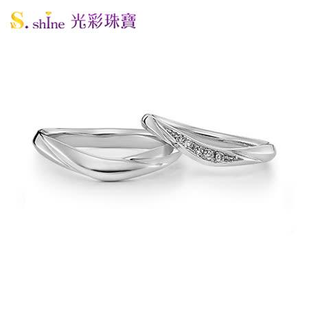 【光彩珠寶】婚戒鉑金結婚戒指 對戒 風之戀