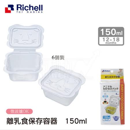 日本《Richell-利其爾》卡通型副食品分裝盒【150ML一組6個】