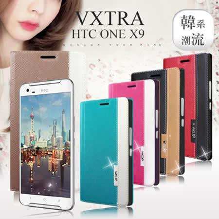 VXTRA HTC One X9 韓系潮流 磁力側翻皮套