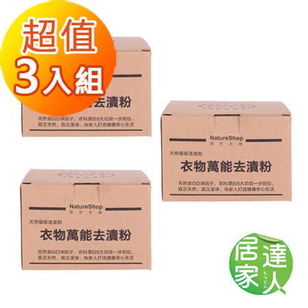 【居家達人】天然環保清潔劑/衣物萬用去漬粉_600g(超值3包組)
