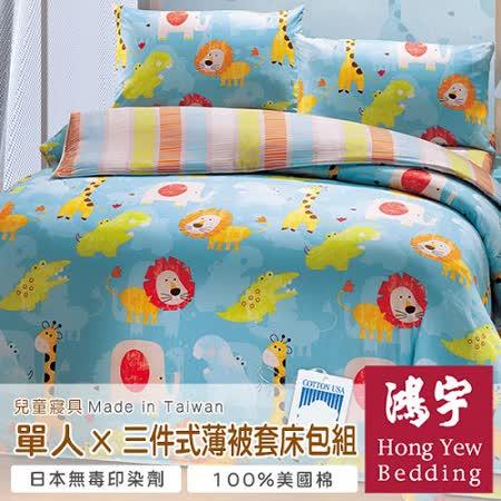 【鴻宇HongYew】非洲草原防蹣抗菌單人三件式薄被套床包組