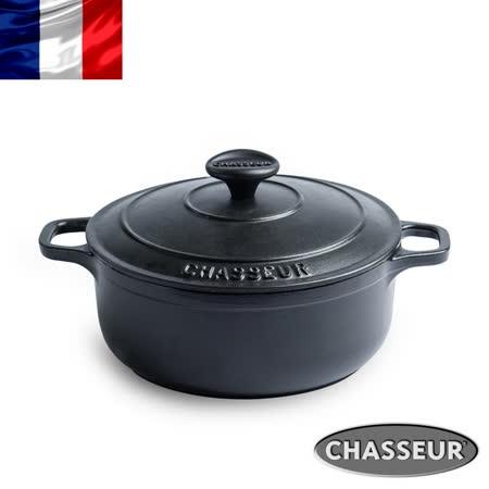 法國【CHASSEUR】獵人琺瑯鑄鐵彩鍋20cm(霧黑)