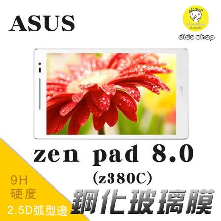 ASUS 華碩 ZenPad 8.0 (Z380) 鋼化玻璃膜 (NB072-3)
