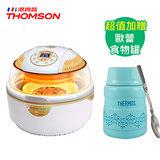 【THOMSON 湯姆盛】微電腦3D氣炸鍋 SA-T01  送膳魔師 歐蕾保溫燜燒食物罐0.47L