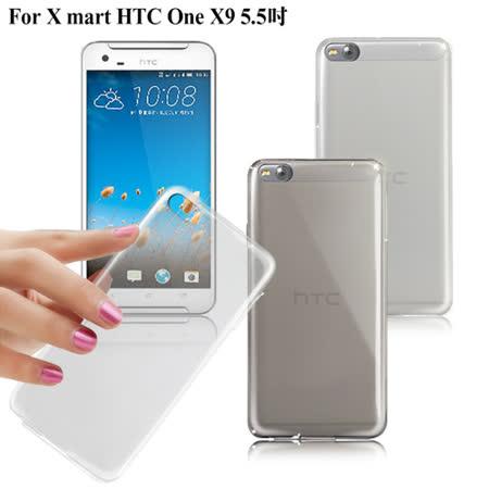 X_mart HTC One X9 5.5吋 薄型清柔隱形手機殼