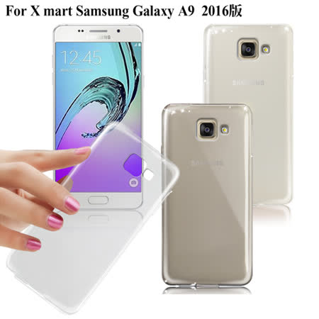 X_mart Samsung Galaxy A9 2016版 薄型清柔隱形手機殼