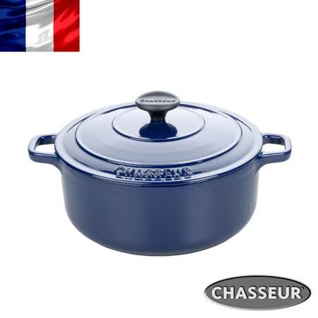 法國【CHASSEUR】獵人琺瑯鑄鐵彩鍋20cm(獵人藍) 贈畢昂橄欖木平炒鏟30cm