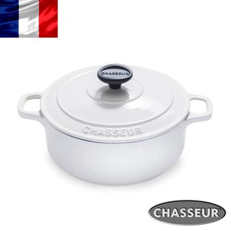 法國【CHASSEUR】獵人琺瑯鑄鐵彩鍋20cm(白)