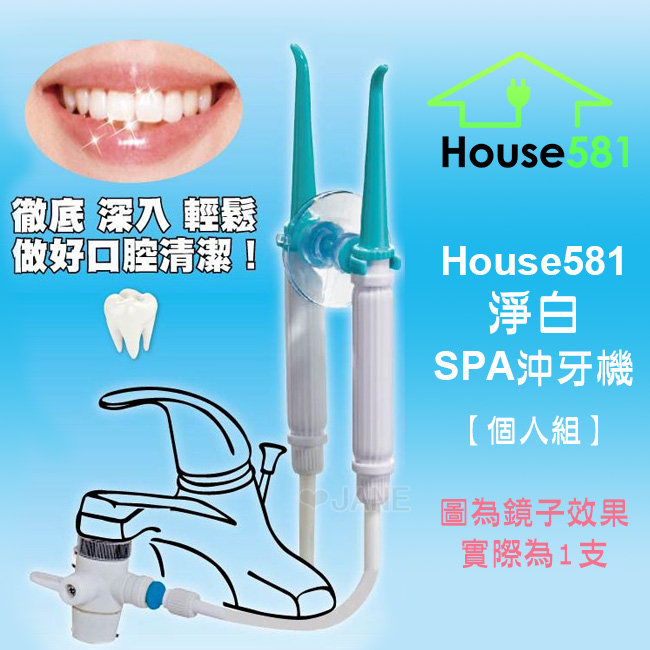 House581淨白spa沖牙機個人組