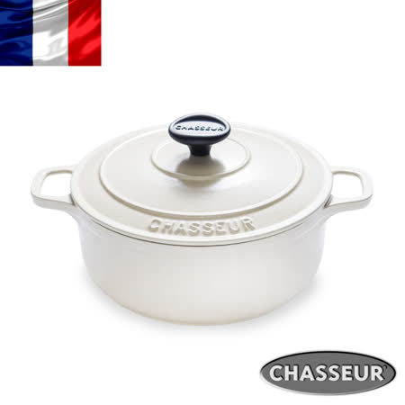 法國【CHASSEUR】獵人琺瑯鑄鐵彩鍋20cm(蛋白霜糖)