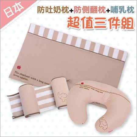 【日本熱銷品牌】多功能側枕頭+嬰兒三角防吐奶枕+哺乳枕組