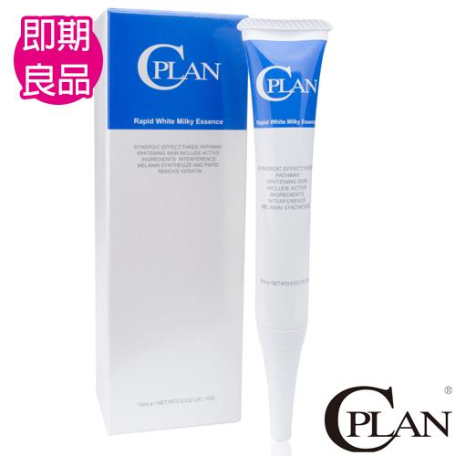 【C.PLAN】極緻瞬白精華霜/15g(即期良品)