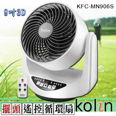 【歌林Kolin】9吋3D擺頭遙控循環扇KFC-MN906S