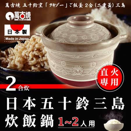 【私心大推】gohappy【萬古燒】日本製五十鈴窯三島耐熱二重蓋炊飯鍋-2合炊(適用1~2人)好嗎線上 超市