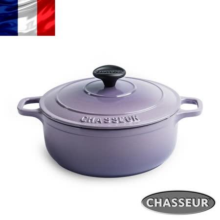法國【CHASSEUR】獵人琺瑯鑄鐵彩鍋20cm(薰衣草紫) 贈畢耶鐵塔柄迷你煎鍋12cm