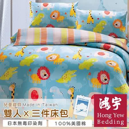 【鴻宇HongYew】非洲草原防蹣抗菌雙人三件式床包組