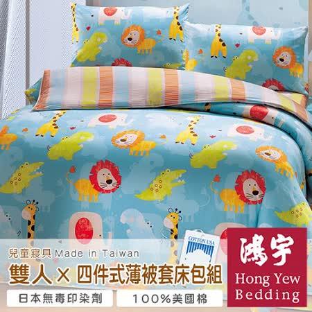 【鴻宇HongYew】非洲草原防蹣抗菌雙人四件式薄被套床包組