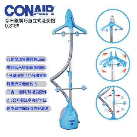 《美國CONAIR》奈米銀纖巧直立式蒸熨機CGS18W