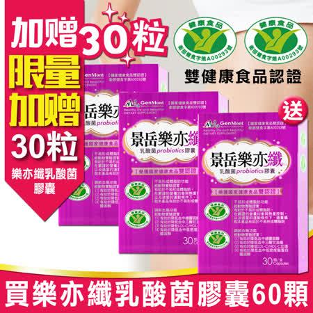 再加碼贈30粒【景岳生技】樂亦纖乳酸菌膠囊60顆 雙健康食品認證