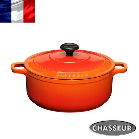 法國【CHASSEUR】獵人琺瑯鑄鐵彩鍋22cm(火燄橘)
