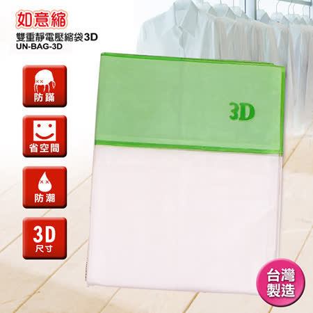 【台灣製造】雙重靜電壓縮袋 如意縮 第二代發燒新登場 3D尺寸