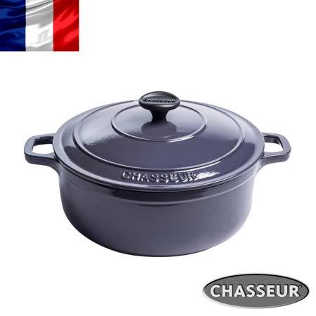 法國【CHASSEUR】獵人琺瑯鑄鐵彩鍋24cm(茄子紫) 加贈橄欖木圓攪拌匙