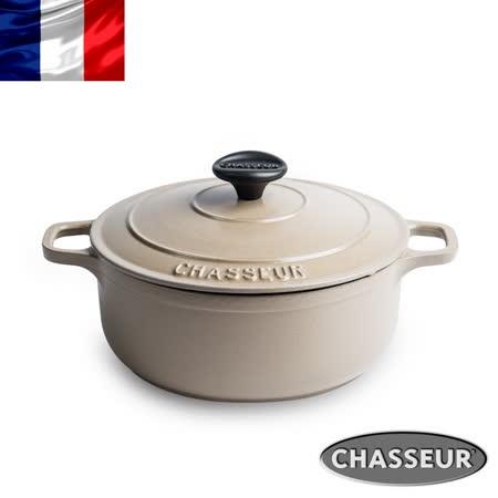 法國【CHASSEUR】獵人琺瑯鑄鐵彩鍋20cm(摩卡)
