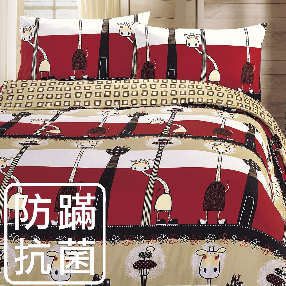 ~鴻宇‧防蟎抗菌~美國棉 歡樂長頸鹿~單人三件式兩用被床包組