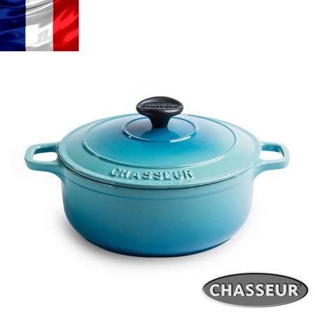 法國【CHASSEUR】獵人黑琺瑯鑄鐵彩鍋20cm(土耳其藍) 贈畢昂橄欖木平炒鏟30cm