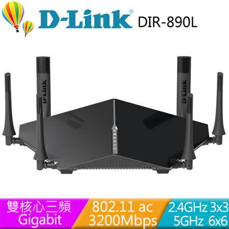 D-Link友訊 DIR-890L AC3200 雙核三頻Gigabit 無線路由器