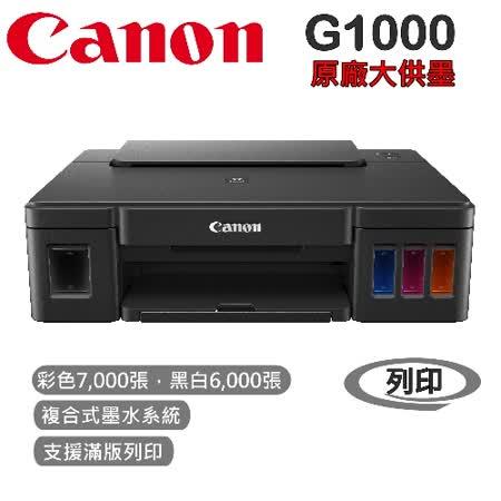 【Canon】PIXMA G1000 原廠大供墨印表機