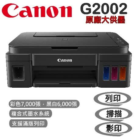 【Canon】PIXMA G2002 原廠大供墨複合機