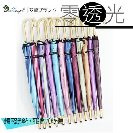 【雙龍牌】相間色零透光黑膠降溫自動直立傘晴雨傘/抗UV防曬降溫A0960